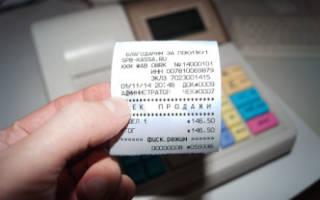 Зачем нужен кассовый чек