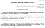 Ведущий бухгалтер квалификационный справочник