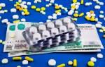 Как получить компенсацию стоимости лекарства?