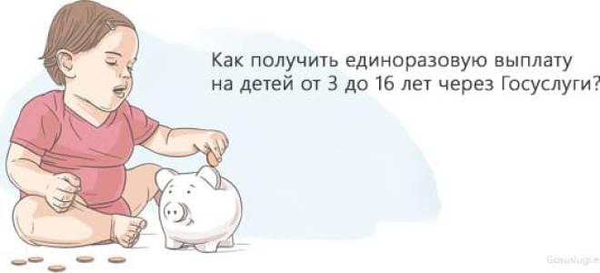 Как получить выплату 10 тысяч на ребенка через госуслуги