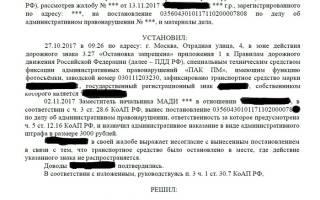 За что штраф 3000 рублей мади