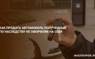 Продажа автомобиля полученного по наследству двумя наследниками