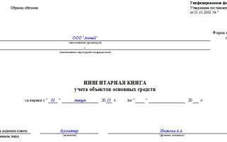Образец заполнения журнала инвентарных номеров на инструмент