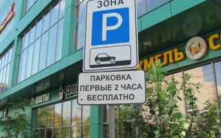 Какие нарушения влечет табличка парковка только для сотрудников?