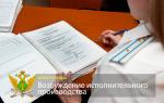 Постановление судебного пристава – исполнителя о возбуждении исполнительного производства