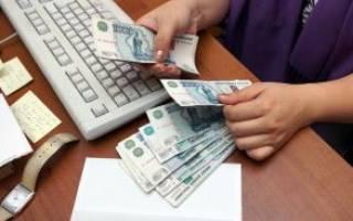 Как следует действовать, чтобы меньше снимали с заработной платы?