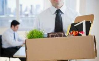 Как быть, не выплачен расчёт при увольнении?