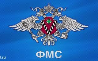 Режим работы фмс волгодонск