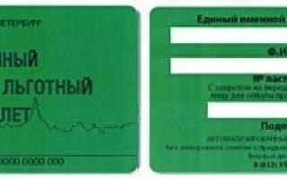 Пенсионный проездной билет как пополнить баланс