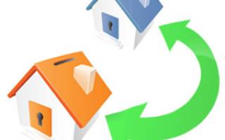 Правомерность отказа в обмене недвижимости