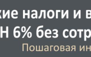 Нужно ли платить 1% с доходов свыше 300 тысяч?