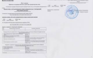 Образец запроса на получение дубликата листа записи