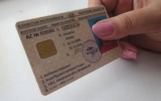 Как заменить водительские права, полученные в Казахстане?
