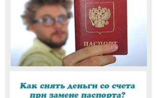 Как снять деньги с лицевого счета, если паспорт испорчен?