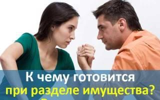 Могу я подать на раздел имущества при разводе?