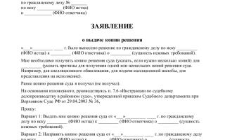 Как получить копию решения суда дистанционно через почту России?