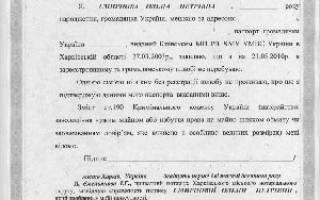 Где можно взять справку о регистрации брака гражданки Украины?