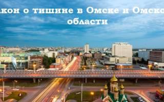 Закон омской области о тишине и покое граждан