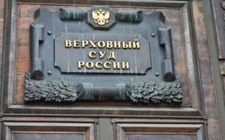 Куда подать жалобу на определение ВС РФ?