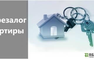 Возможен ли перезалог квартиры в банке?