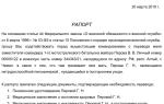 Как можно составить рапорт о переводе в другую часть?