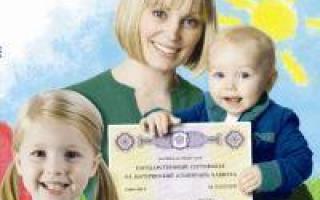 Как восстановить утерянный сертификат на материнский капитал?