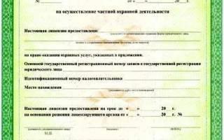 Получение лицензии на ЧОО