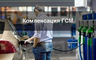 Заявление на компенсацию топлива образец