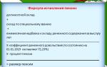 Калькулятор пенсии фтс россии