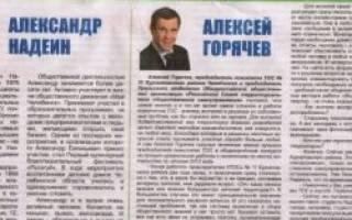 Автобиография депутата образец написания