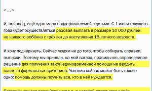 Как получить разовую выплату на ребенка 10 тысяч рублей