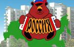 Покупка квартиры в РФ