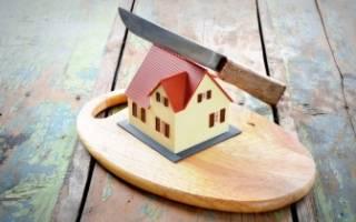 Как разделить право на квартиру, которой еще нет?