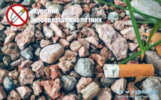 Есть ли закон запрещающий курить несовершеннолетним?