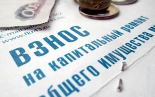 Можно ли снизить плату за капитальный ремонт?