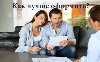 Каким образом получить долю в недвижимости супруга?